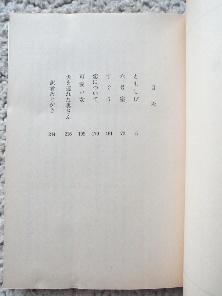チェーホフ短篇集 (福武文庫) チェーホフ、原 卓也訳_画像7