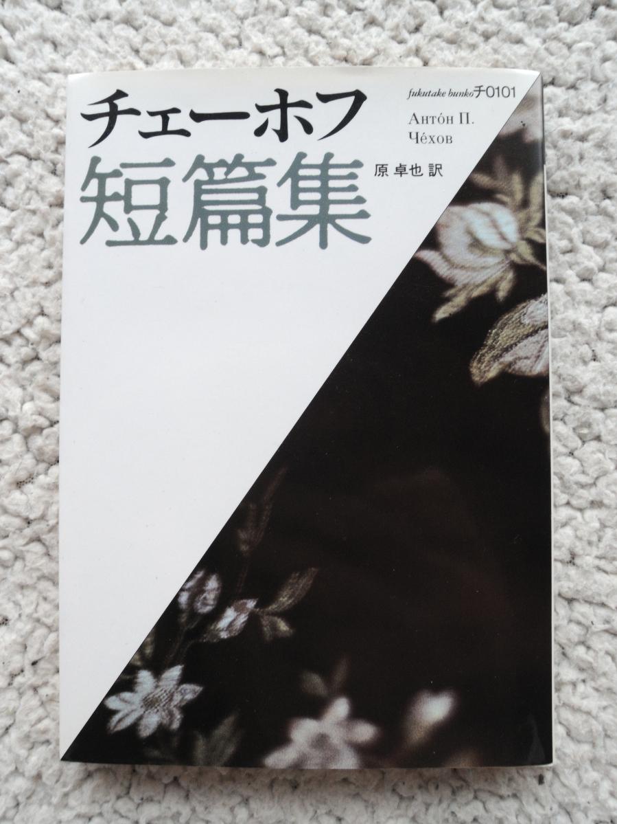 チェーホフ短篇集 (福武文庫) チェーホフ、原 卓也訳_画像1