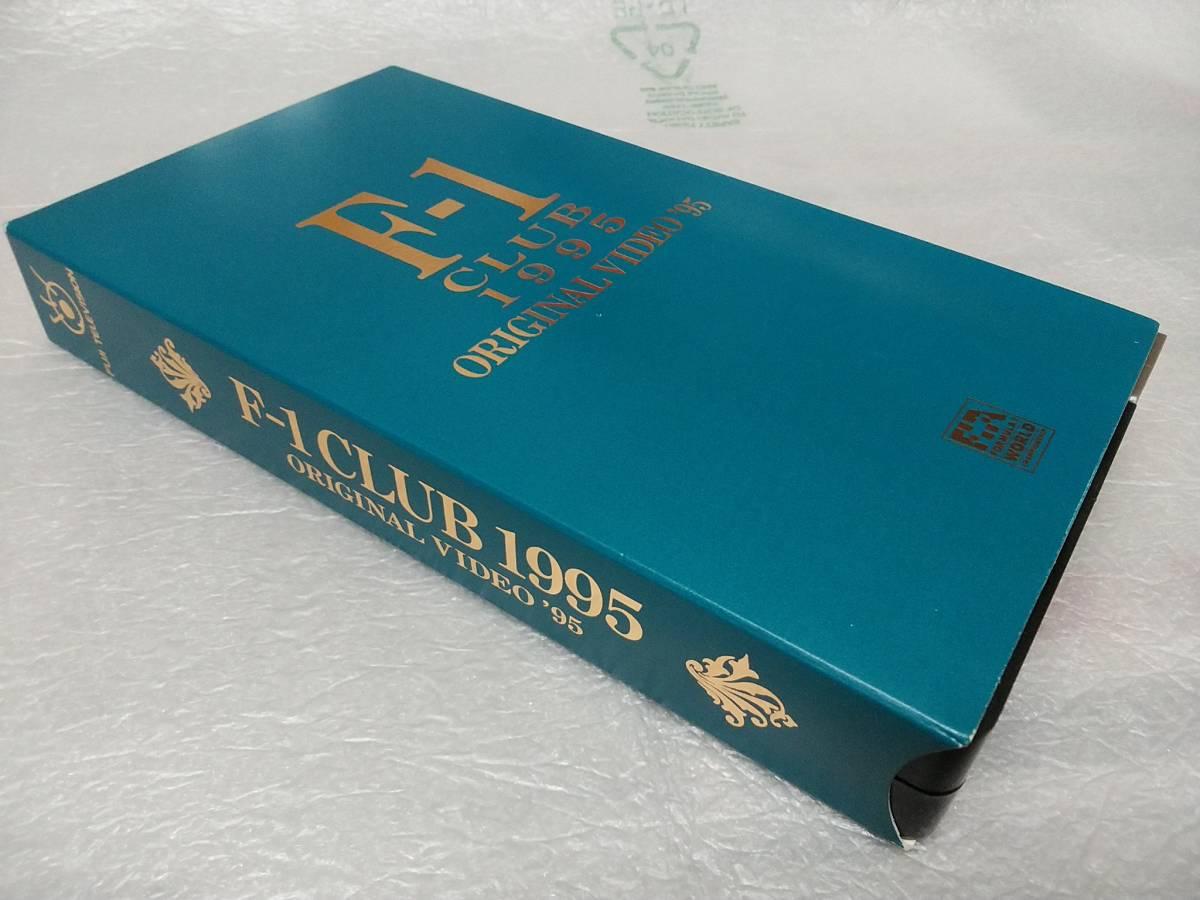 F-1 VHSビデオ F-1CLUB  1995  A.プロストの自宅での独占インタビュー  限定品。_画像1