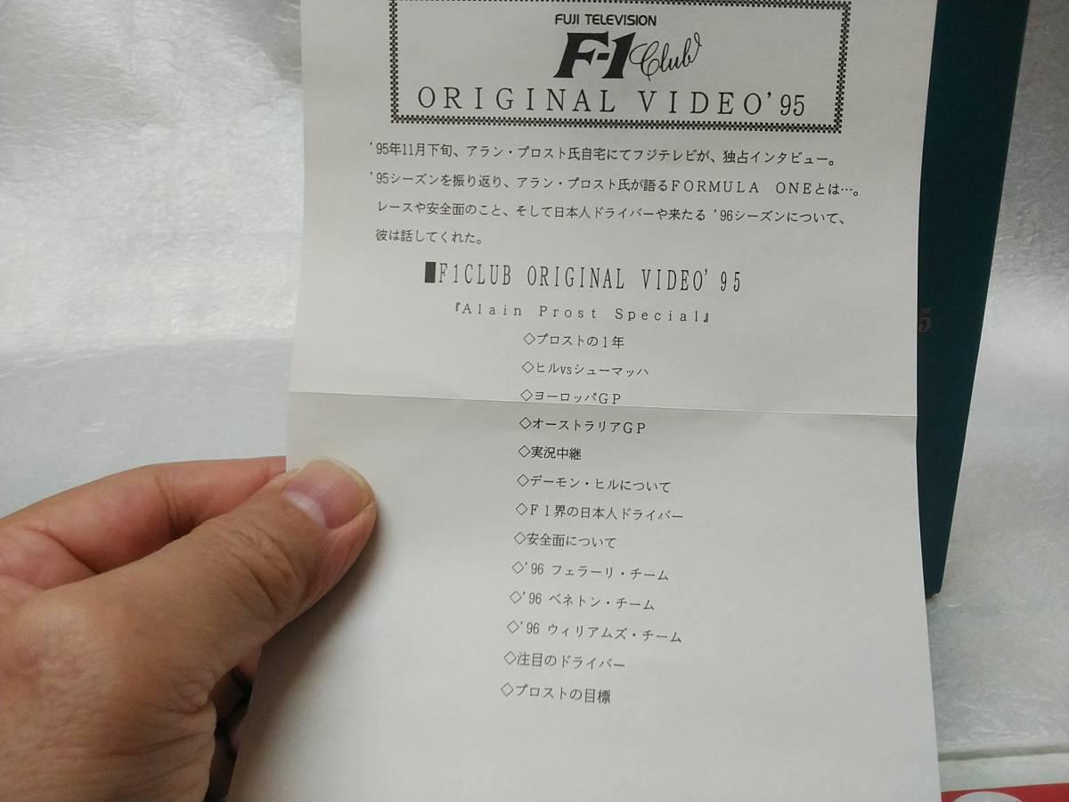 F-1 VHSビデオ F-1CLUB  1995  A.プロストの自宅での独占インタビュー  限定品。_画像3