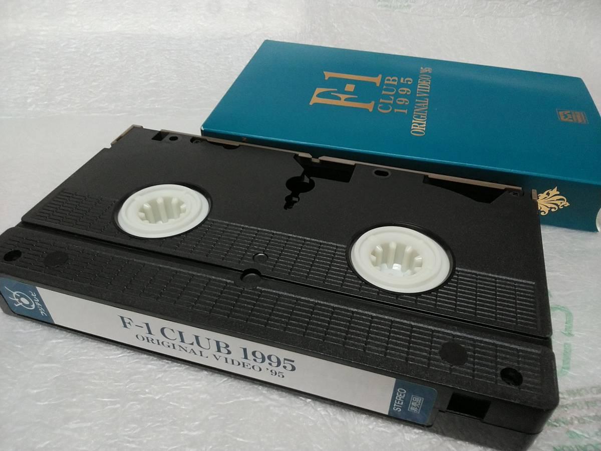 F-1 VHSビデオ F-1CLUB  1995  A.プロストの自宅での独占インタビュー  限定品。_画像4