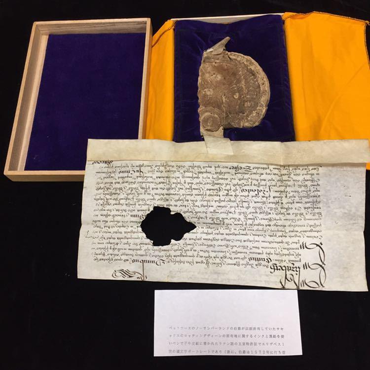エリザベス一世 の玉璽証書子牛皮紙に書かれたラテン語の王室特許証 【 イギリス女王 英国 書 軍人 命令 任命 政治家 皇室 勲記 封筒 】