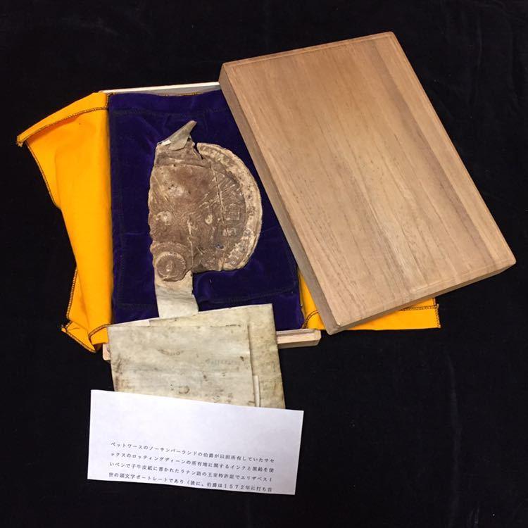 エリザベス一世 の玉璽証書子牛皮紙に書かれたラテン語の王室特許証 【 イギリス女王 英国 書 軍人 命令 任命 政治家 皇室 勲記 封筒 】_画像8