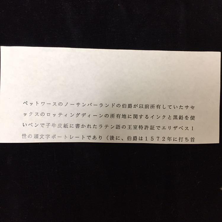 エリザベス一世 の玉璽証書子牛皮紙に書かれたラテン語の王室特許証 【 イギリス女王 英国 書 軍人 命令 任命 政治家 皇室 勲記 封筒 】_画像7