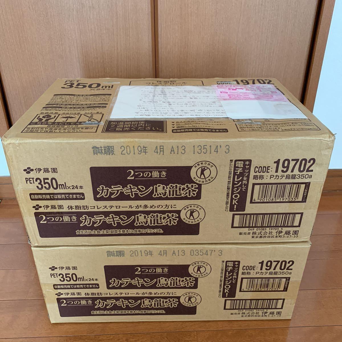 ★☆伊藤園 トクホ飲料 2つの働きカテキン烏龍茶 350ml × 24本☆★訳あり 期限近し