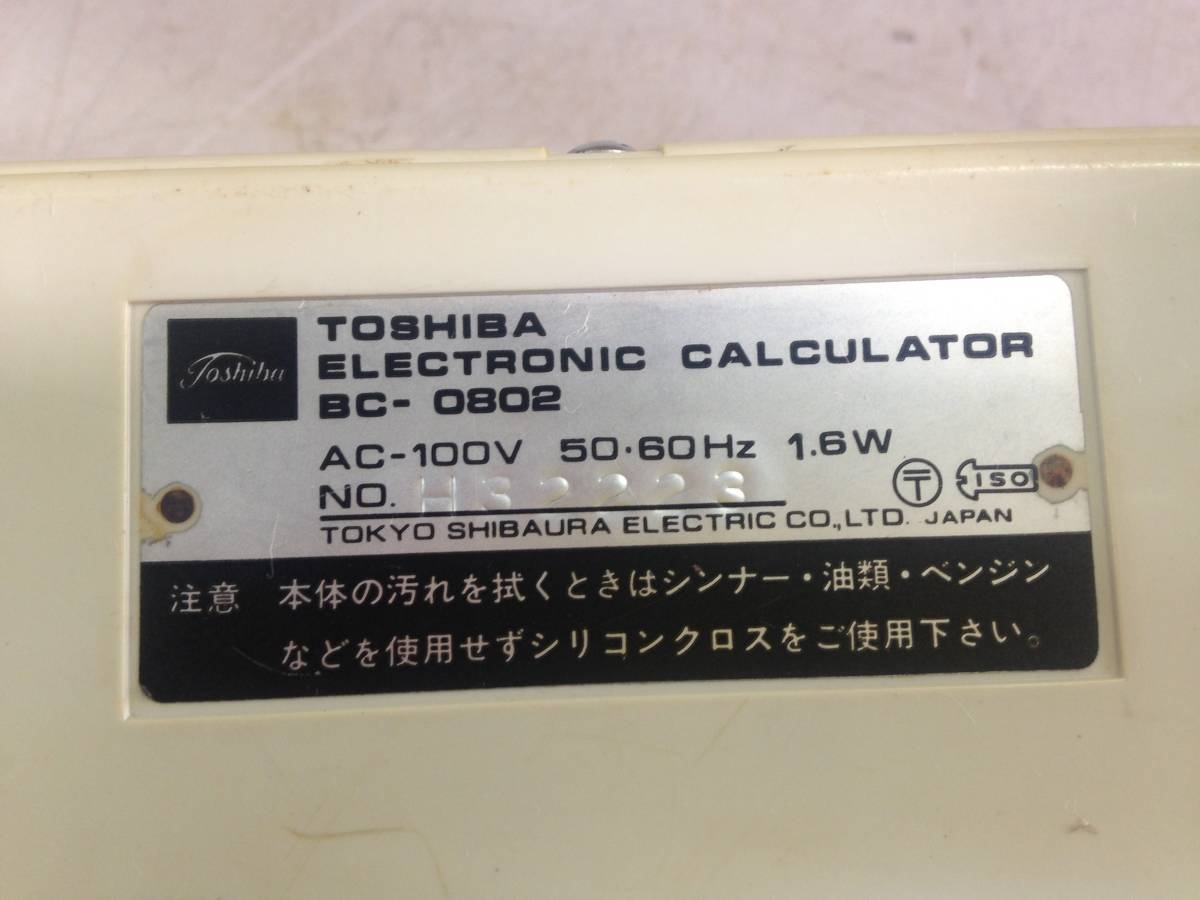 Q612 レトロ家電 昭和 東芝 電卓 BC-0802 Toscal ELECTRONIC CALCULATOR_画像5