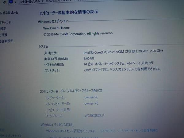 超高速 Core i7 【新品】360G SSD【超快速仕様☆Windows10】NEC LL750/F PC-LL750FS6R メモリ8G BD-RE Office 高音質YAMAHA音源 1円~_画像8