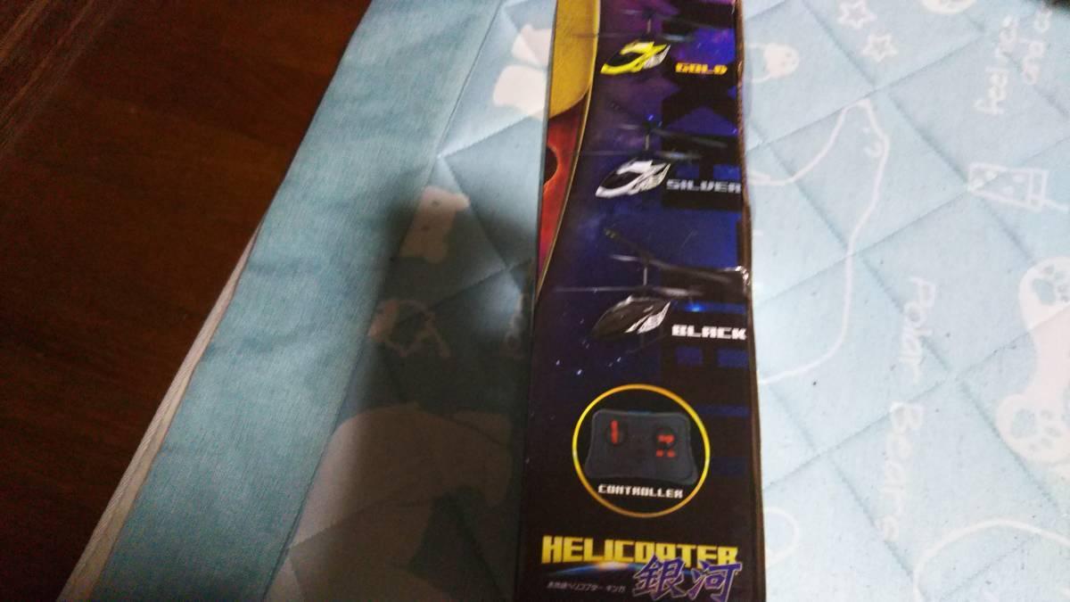 (在庫残り最後1個)赤外線ヘリコプター 銀河~ギンガ~!_画像3