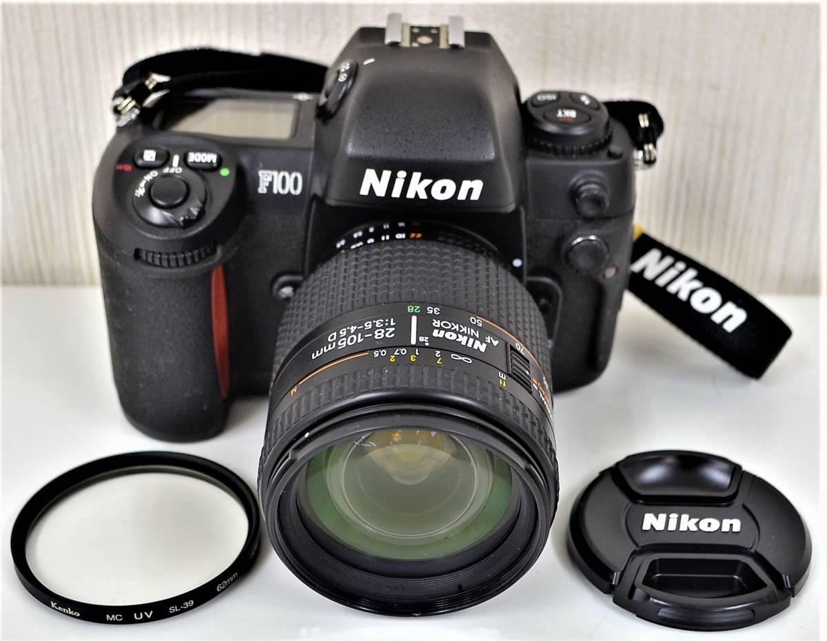 4★ ニコン Nikon F100 レンズ Nikon AF NIKKOR 28-105mm 1:3.5-4.5 D レンズフィルター Kenko 前部レンズキャップ ストラップ付き