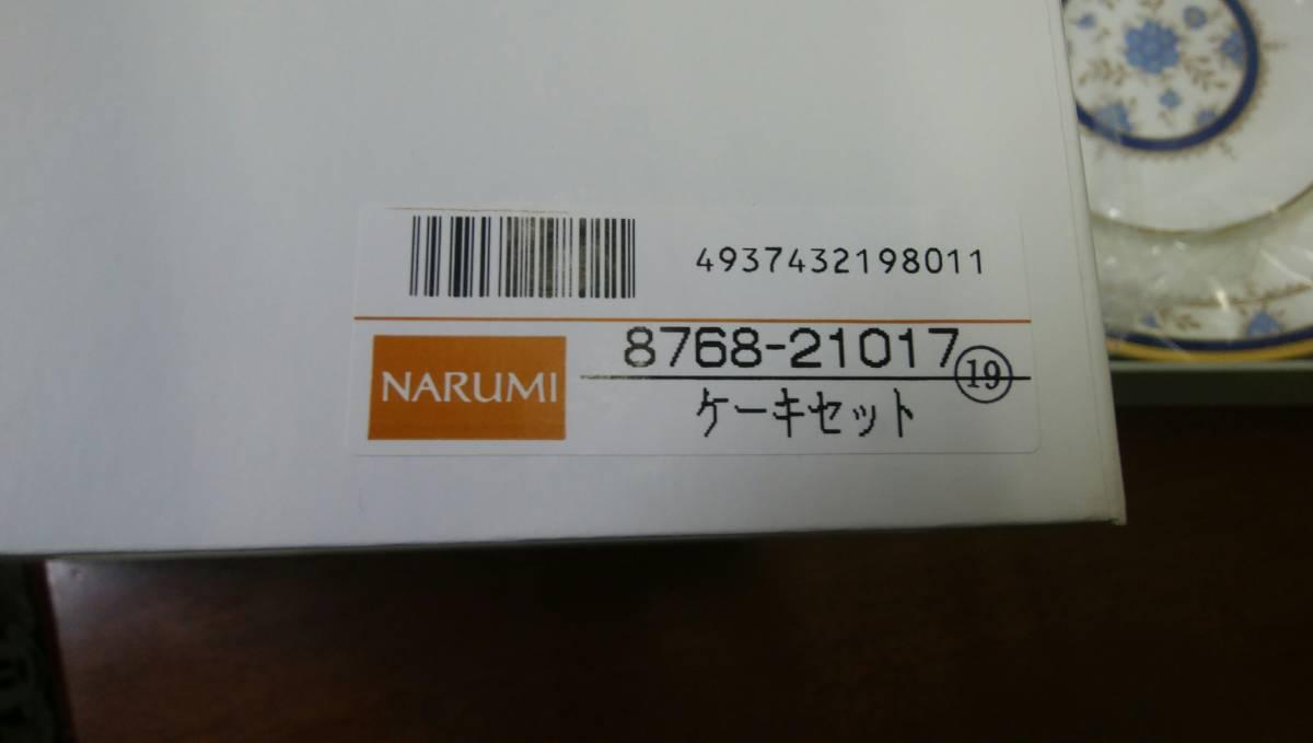 新品 未使用 ナルミ NARUMI BONECHINA ボーンチャイナ ケーキセット 金彩 大皿1枚&小皿5枚_画像2