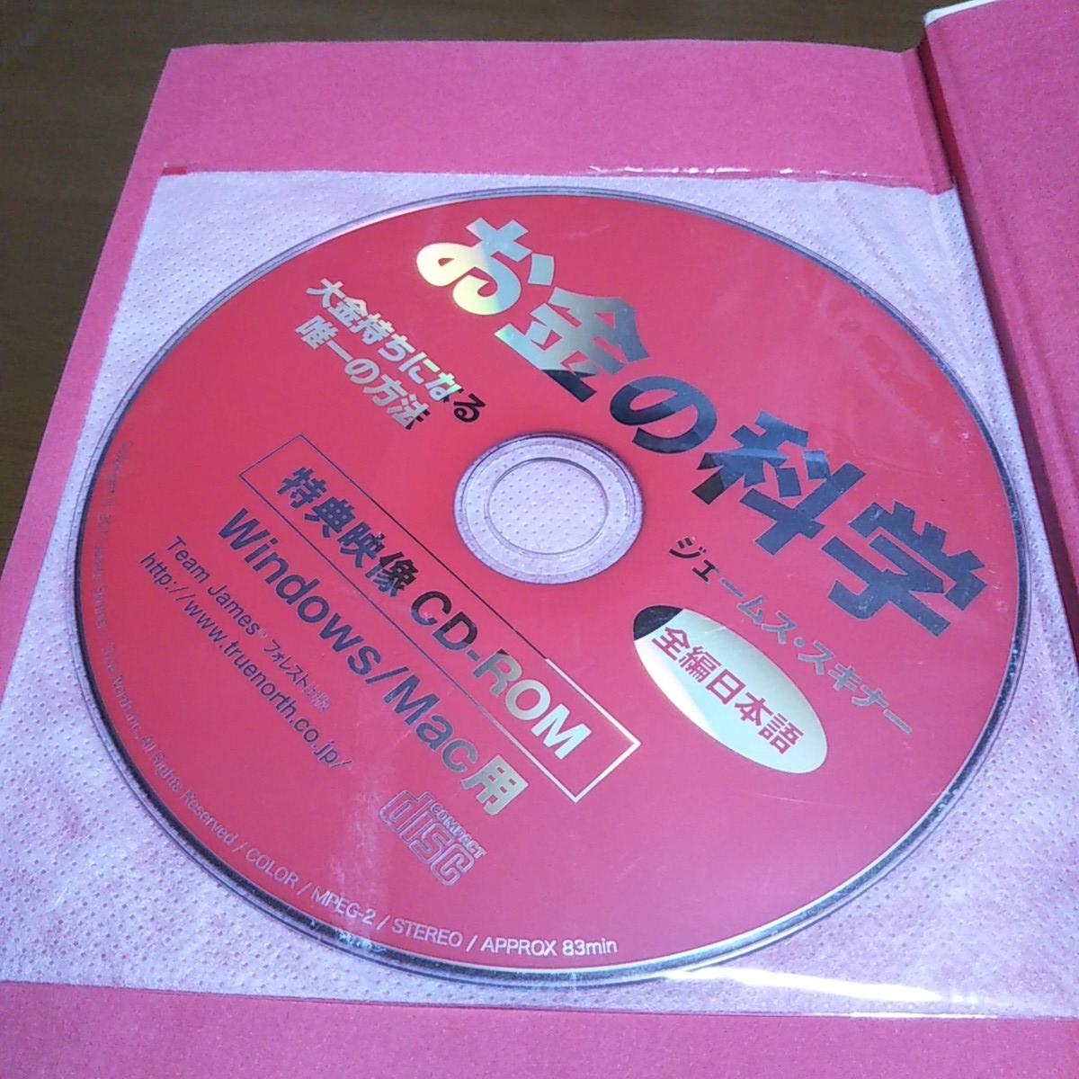 【即決】お金の科学 ジェームス・スキナー CD-ROM付 フォレスト出版 単行本_画像3