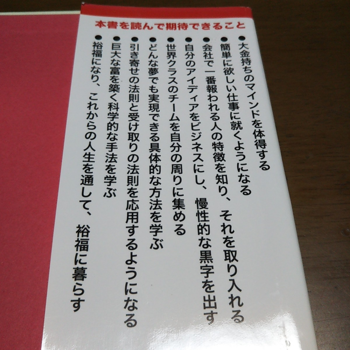 【即決】お金の科学 ジェームス・スキナー CD-ROM付 フォレスト出版 単行本_画像4