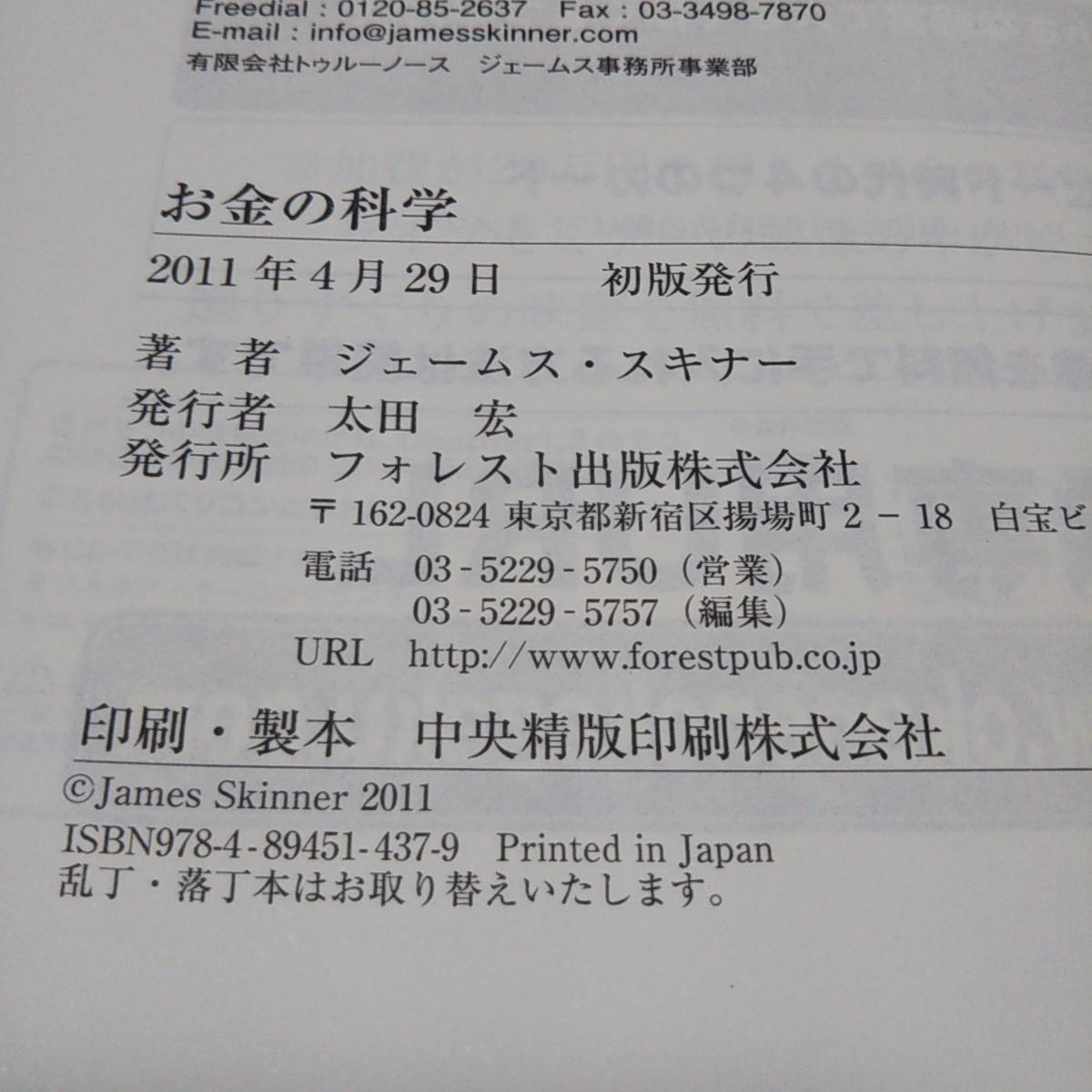 【即決】お金の科学 ジェームス・スキナー CD-ROM付 フォレスト出版 単行本_画像6