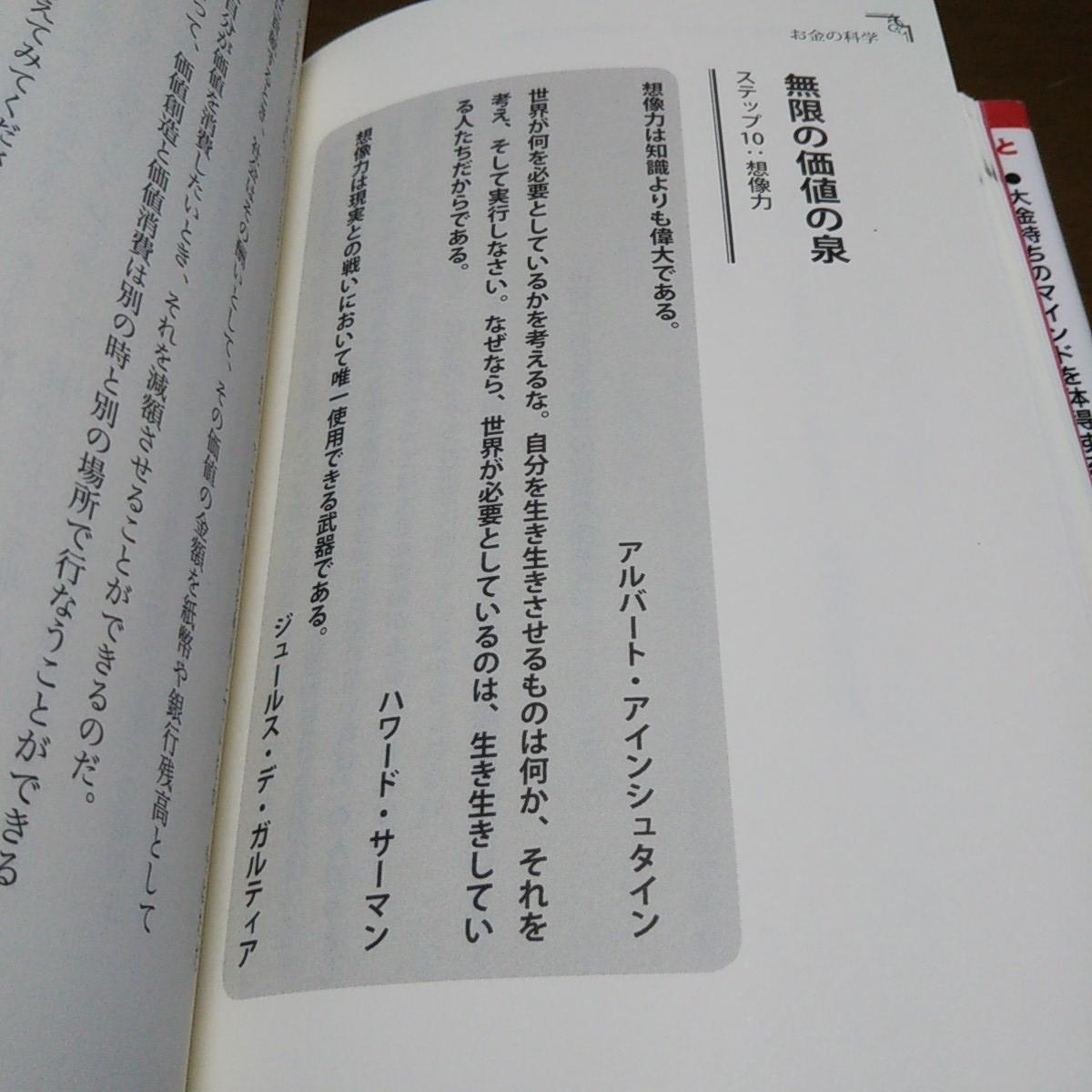 【即決】お金の科学 ジェームス・スキナー CD-ROM付 フォレスト出版 単行本_画像9