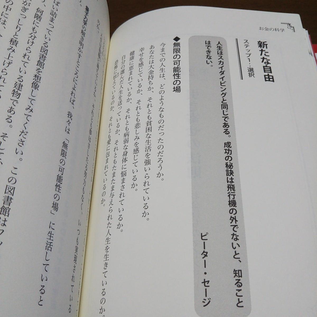 【即決】お金の科学 ジェームス・スキナー CD-ROM付 フォレスト出版 単行本_画像8