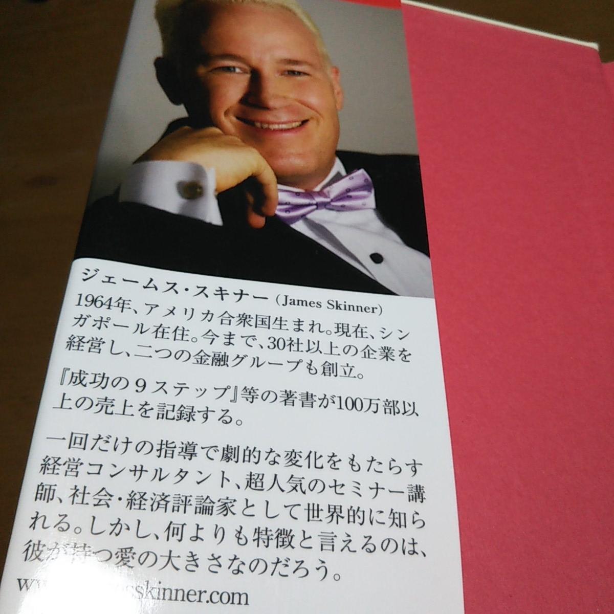 【即決】お金の科学 ジェームス・スキナー CD-ROM付 フォレスト出版 単行本_画像5