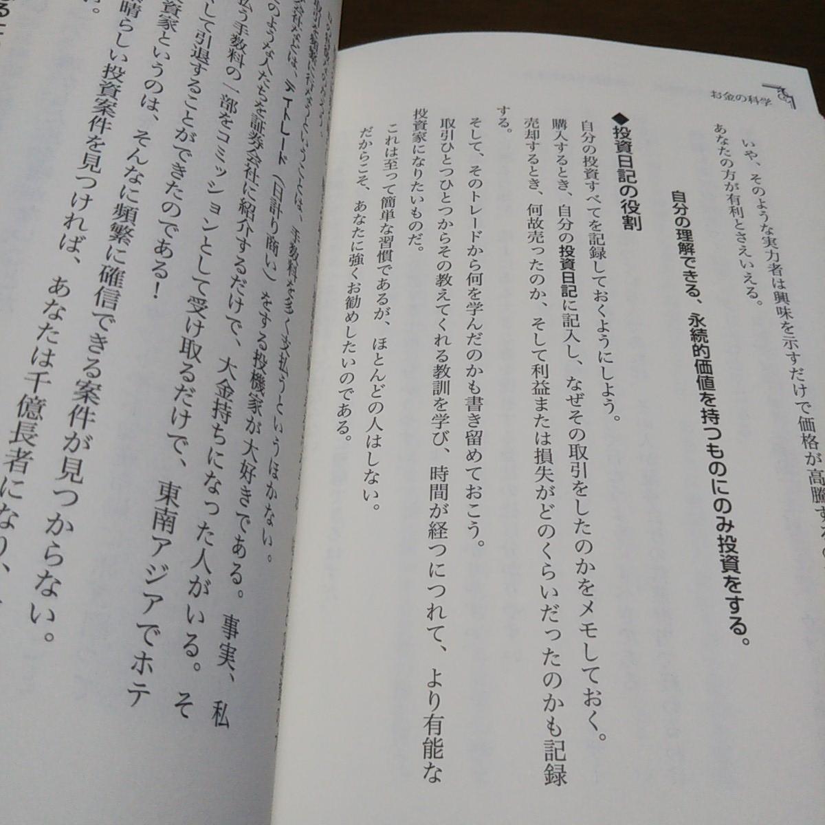 【即決】お金の科学 ジェームス・スキナー CD-ROM付 フォレスト出版 単行本_画像10