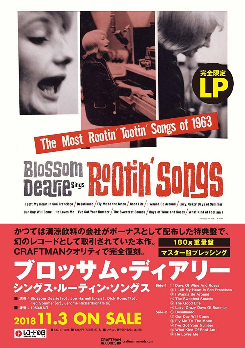 ◎Sings Rootin Songs【限定盤】 (マスター盤プレッシング/180グラム重量盤レコード/Craftman) Blossom Dearie (ブロッサムディアリー)_画像3