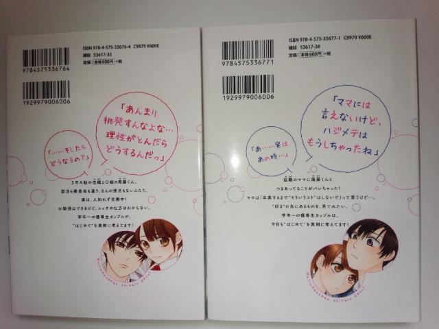 『まじめだけど、したいんです!』1~2 嘉村朗 JOUR COMICS koiyui series TL_画像2