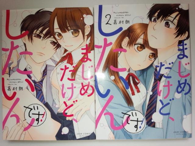 『まじめだけど、したいんです!』1~2 嘉村朗 JOUR COMICS koiyui series TL
