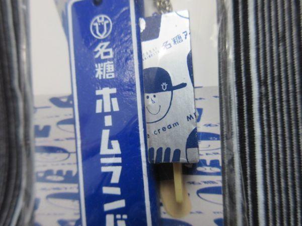 ZR489 ◆◆ 名糖 ホームランバー ミニチュアストラップ ◆◆ 昭和レトロシリーズ_画像1