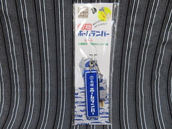 ZR489 ◆◆ 名糖 ホームランバー ミニチュアストラップ ◆◆ 昭和レトロシリーズ_画像2