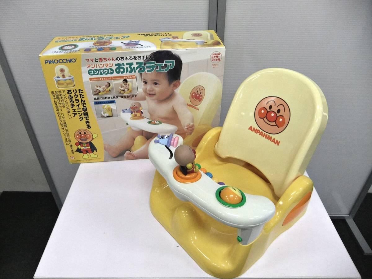 ピノチオ アンパンマンコンパクトおふろチェア 幼児 椅子 いす イス お風呂 オフロ おフロ アンパンマン トイ