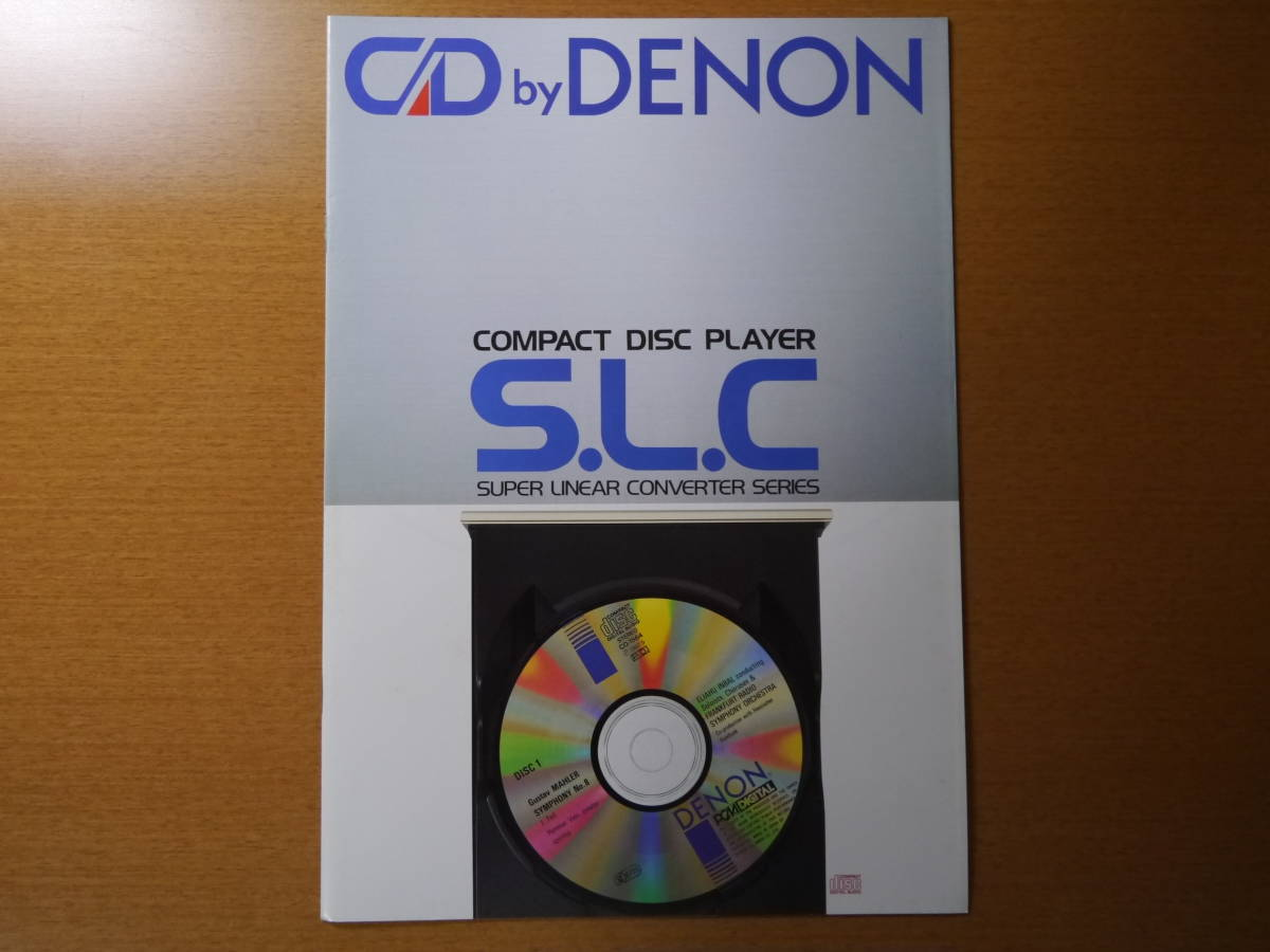 DENON CDプレーヤー カタログ 1988/9_画像1