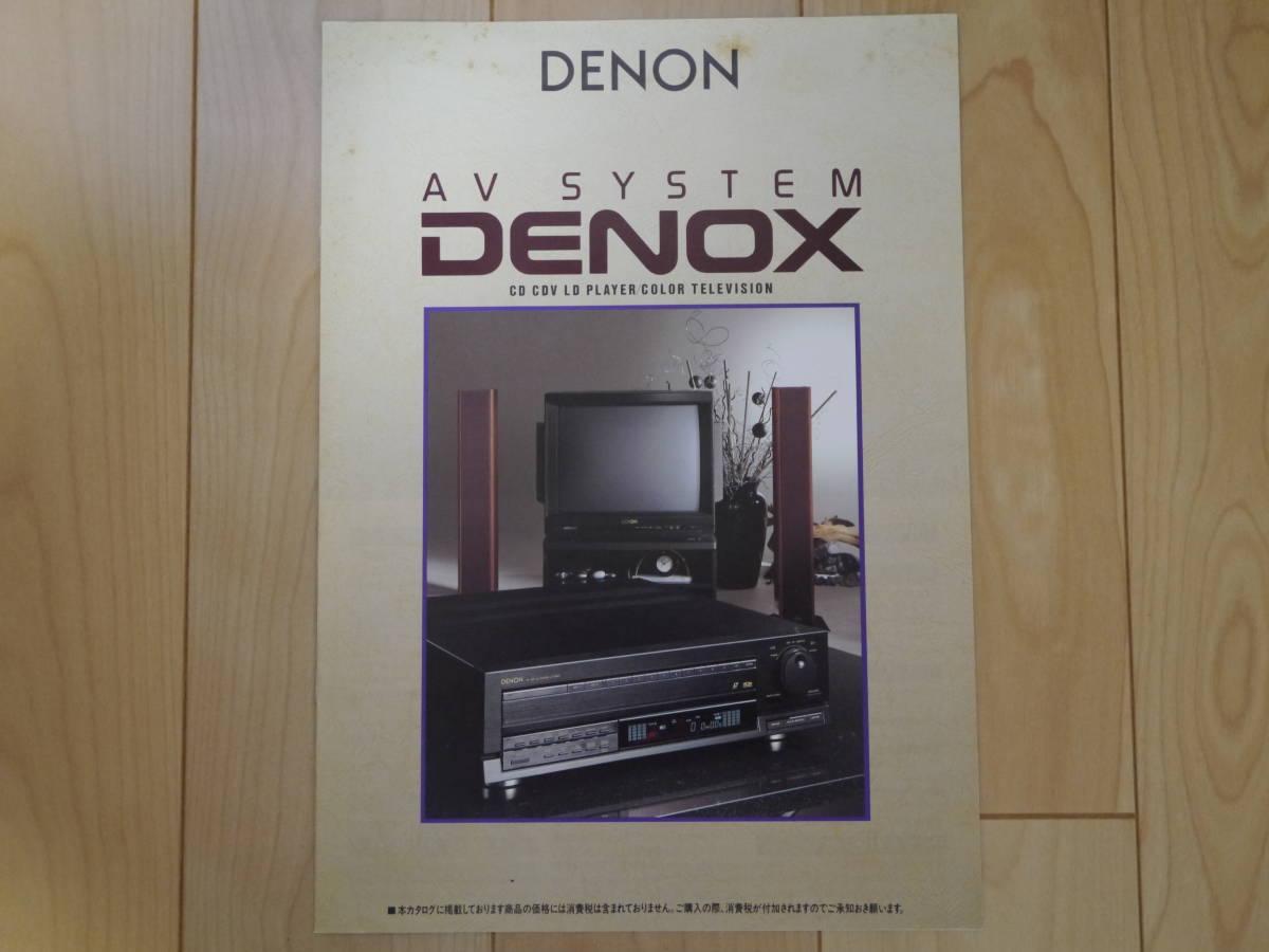 DENON CD CDV LDプレーヤー LA-1600C 他カタログ 1989/4_画像1