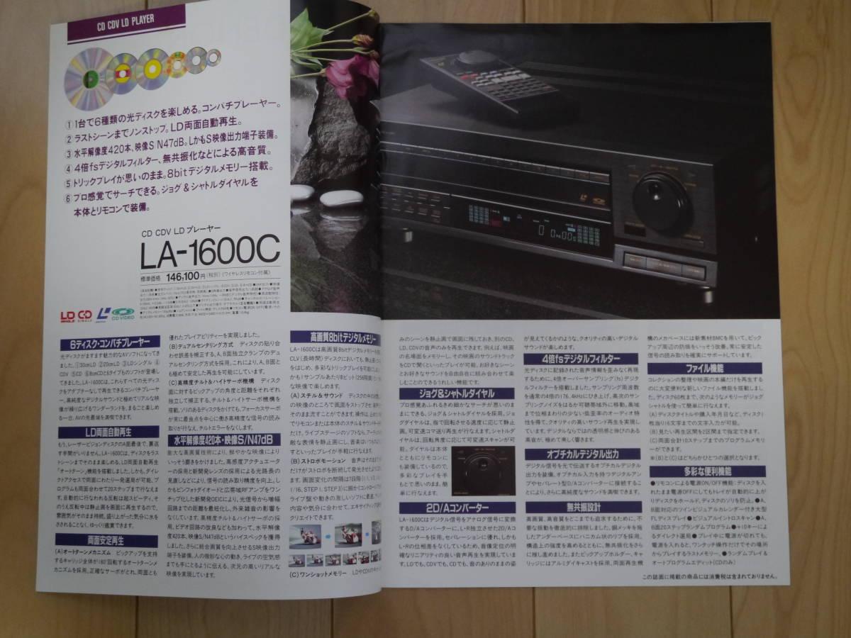 DENON CD CDV LDプレーヤー LA-1600C 他カタログ 1989/4_画像2