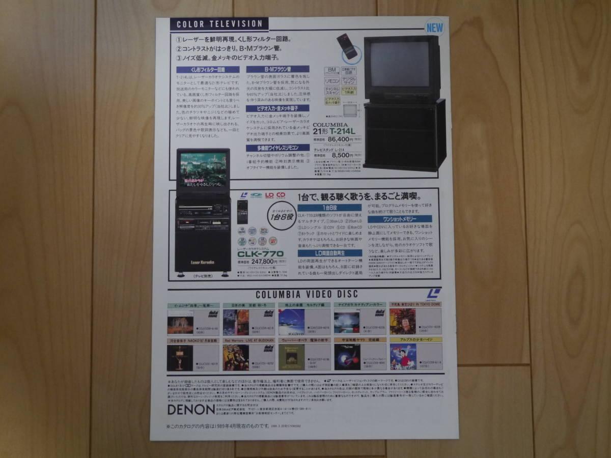 DENON CD CDV LDプレーヤー LA-1600C 他カタログ 1989/4_画像3