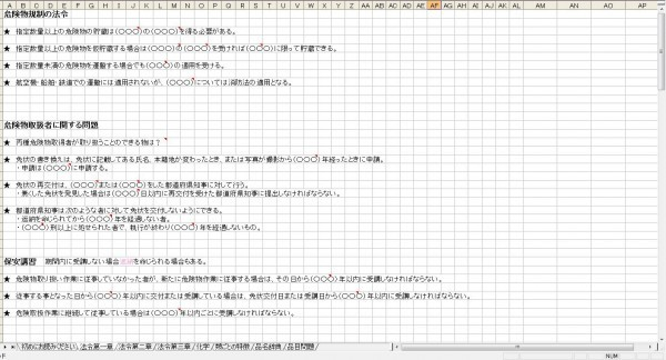 危険物 乙4 問題集 法令 試験対策 一発合格を目指して★_画像3