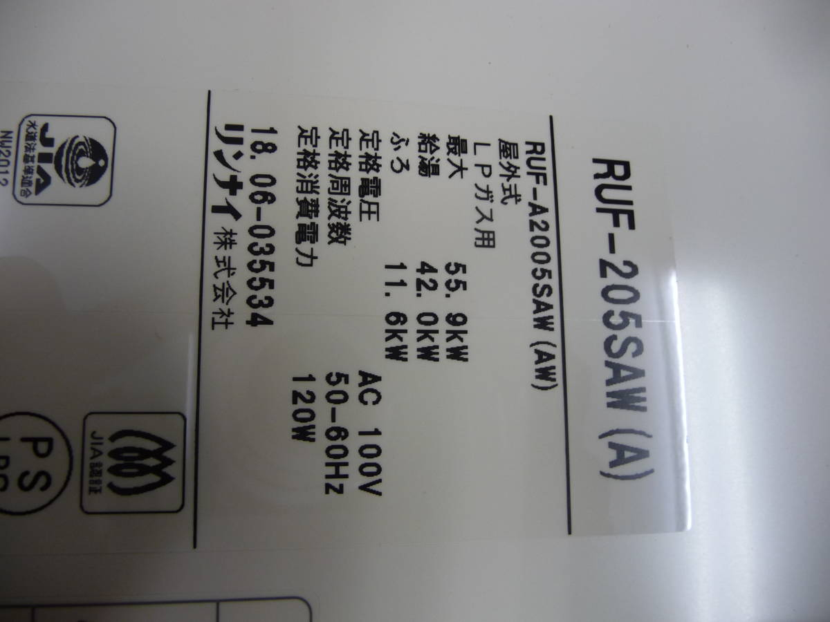 2018年製未使用訳あり■リンナイ Rinnai 追い炊きガス給湯器 RUF-205SAW(A) 20号 壁掛型オート LPガス プロパンガス_画像2