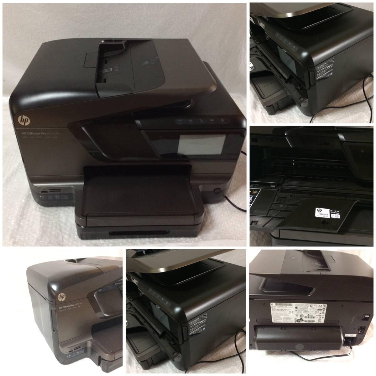 HP/ヒューレット・パッカード Officejet Pro 8600 plus インクジェットプリンタ 複合機  ジャンク品 高画質・高速プリント  【1円】