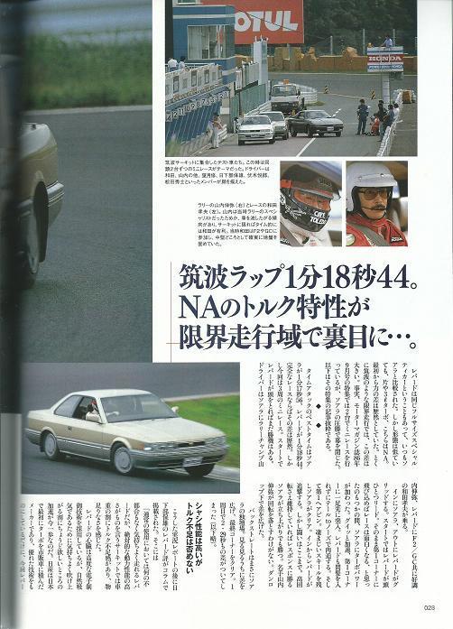 モーターマガジンムック「日産F31レパード」あぶない刑事_画像6