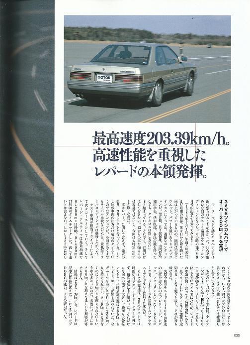 モーターマガジンムック「日産F31レパード」あぶない刑事_画像7