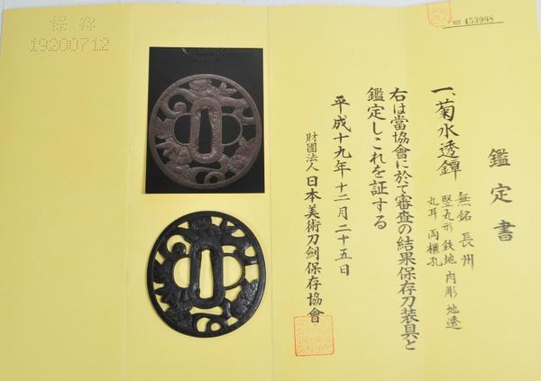 日刀保鑑定書付き◆菊水透鐔◆長州鍔/鉄味良好◆骨董美術◆