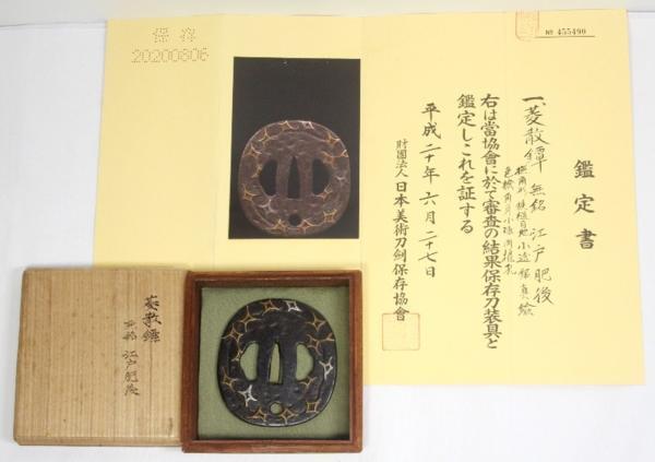 ◆日刀保 鑑定書付き!◆江戸肥後鍔◆菱散鐔 銀真鍮象嵌◆濱屋刀鐔骨董