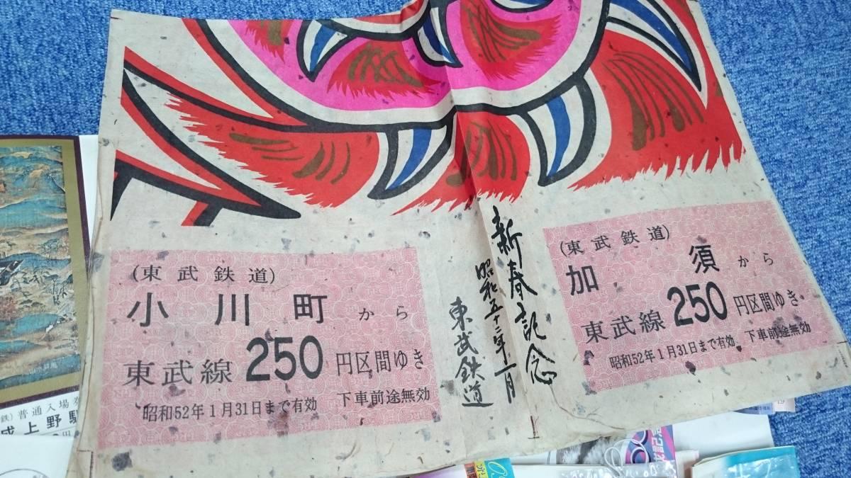 F243 鉄道 記念切符 入場券 乗車券 電車 昭和 まとめて 大量 3.3kg 1円スタート_画像3