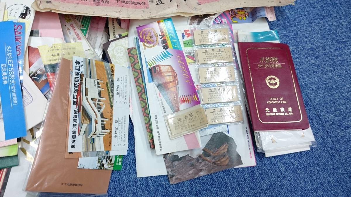 F243 鉄道 記念切符 入場券 乗車券 電車 昭和 まとめて 大量 3.3kg 1円スタート_画像4