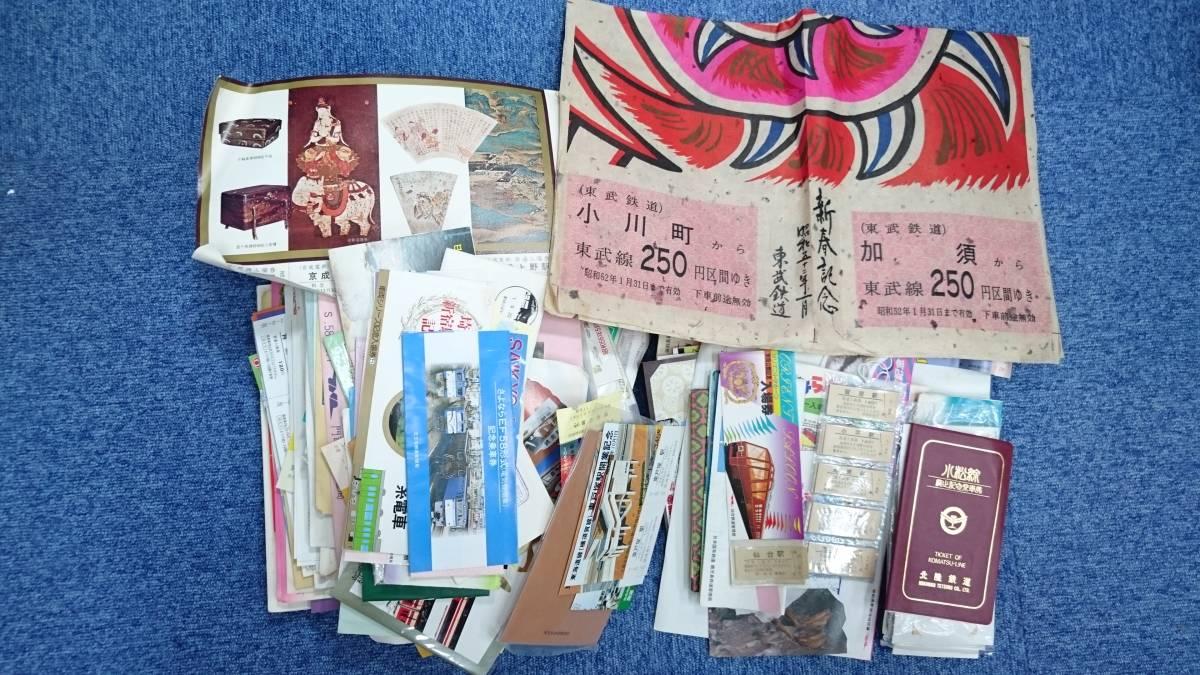 F243 鉄道 記念切符 入場券 乗車券 電車 昭和 まとめて 大量 3.3kg 1円スタート