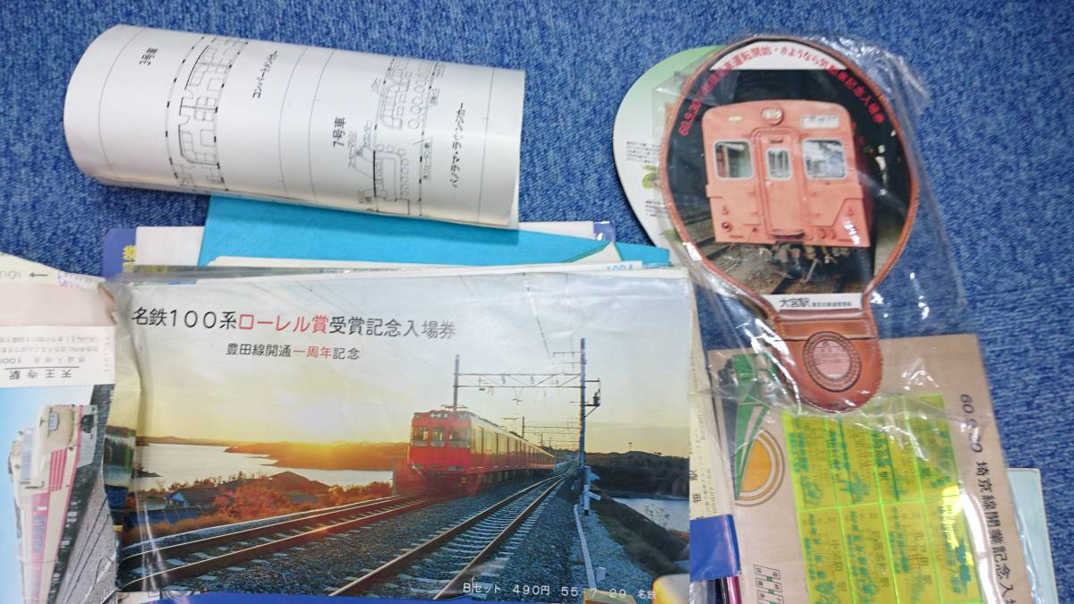 F244 鉄道 記念切符 入場券 乗車券 電車 昭和 まとめて 大量 4.1kg 1円スタート_画像2