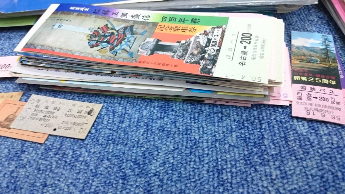 F244 鉄道 記念切符 入場券 乗車券 電車 昭和 まとめて 大量 4.1kg 1円スタート_画像5