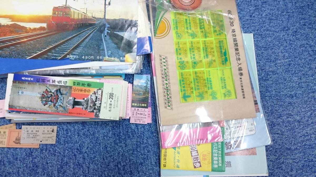 F244 鉄道 記念切符 入場券 乗車券 電車 昭和 まとめて 大量 4.1kg 1円スタート_画像3
