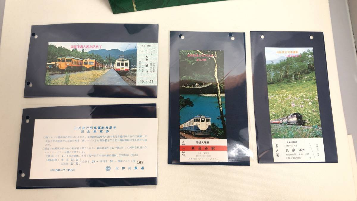 F096 鉄道記念乗車券 鉄道 記念切符 入場券 乗車券 電車 昭和 まとめて SL 機関車 1円スタート_画像9