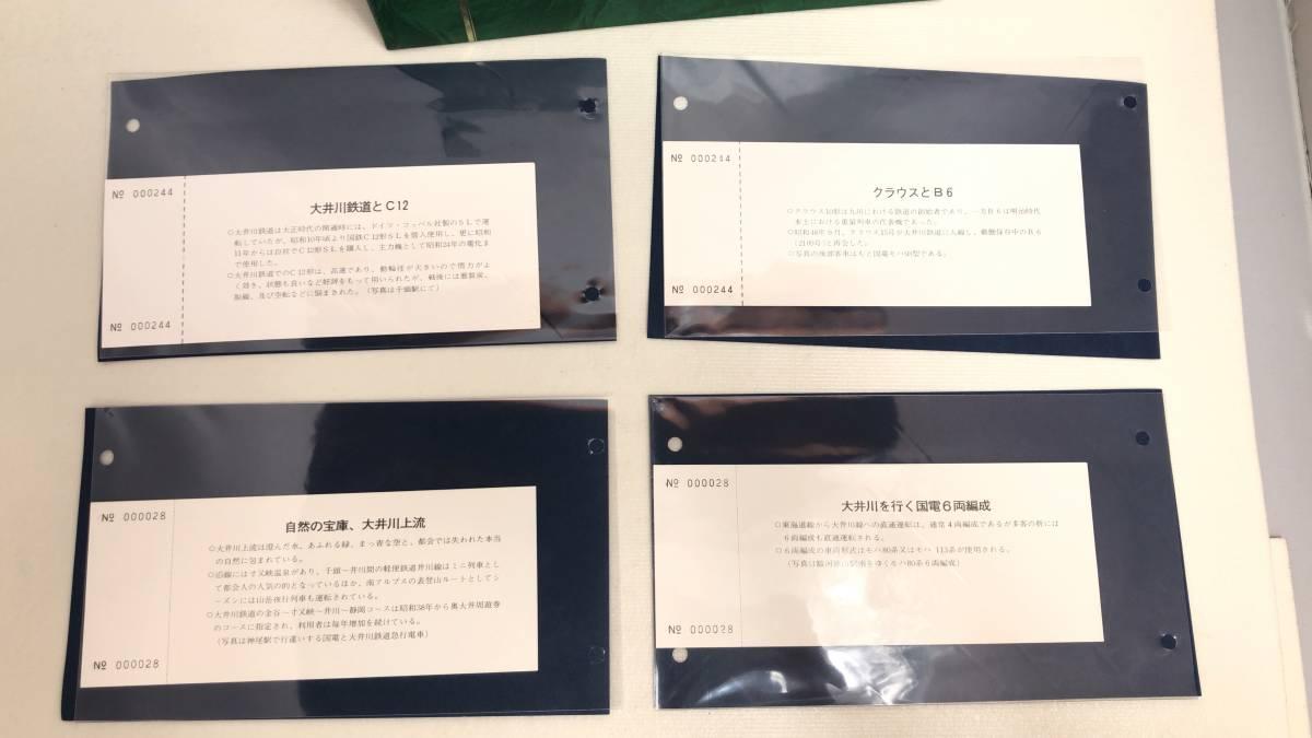 F096 鉄道記念乗車券 鉄道 記念切符 入場券 乗車券 電車 昭和 まとめて SL 機関車 1円スタート_画像8