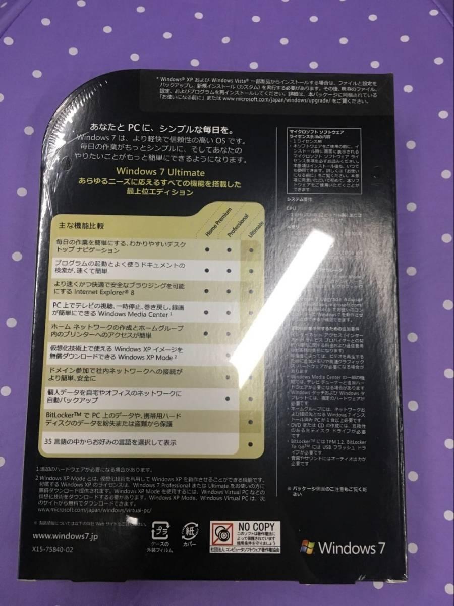 日本語版 Windows 7 Ultimate ビジネスソフト オフィスパック _画像2