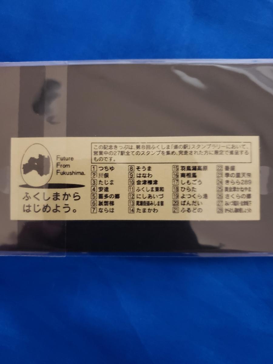 第8第9第10回ふくしま道の駅スタンプラリー完走賞 完走記念きっぷ_画像4