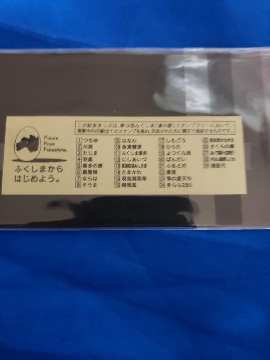 第8第9第10回ふくしま道の駅スタンプラリー完走賞 完走記念きっぷ_画像6