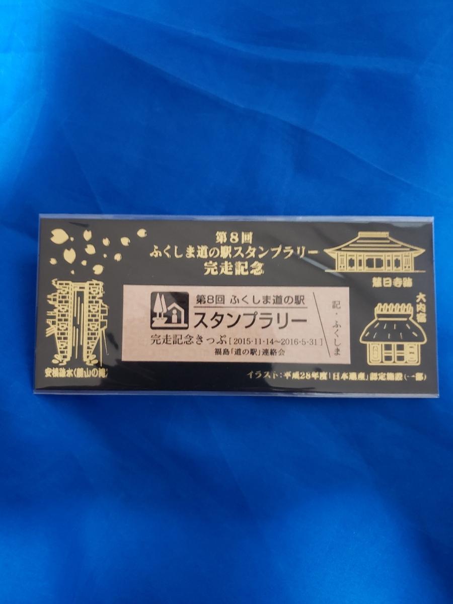 第8第9第10回ふくしま道の駅スタンプラリー完走賞 完走記念きっぷ_画像3